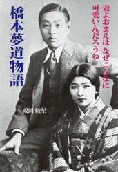 殿岡駿星『橋本夢道物語』表紙